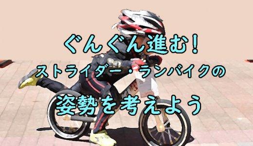 レース前にチェックしたい【ストライダー・ランバイクの乗車姿勢!】