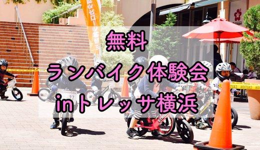 【ランバイク無料 体験会】8/31(土)トレッサ横浜 センターガーデン広場に集合!
