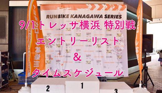 9/1トレッサ横浜 特別戦 エントリーリスト・タイムスケジュール公開いたします。