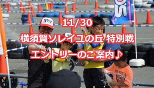 11/30(土)横須賀ソレイユの丘 特別戦 エントリーのご案内
