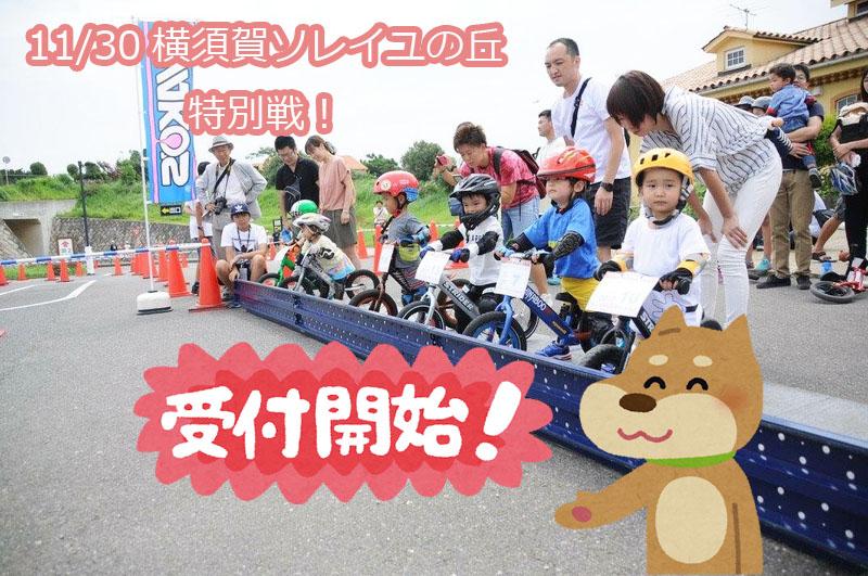 ランバイク・ストライダーのレース_横須賀ソレイユの丘