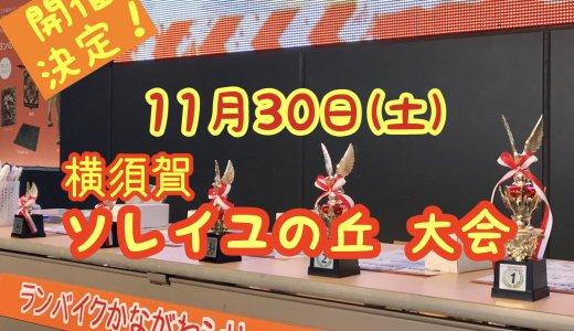 2019 11月30日(土) 横須賀ソレイユの丘 大会 開催いたします!