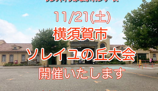 11/21(土) 横須賀市ソレイユの丘大会 開催いたします!