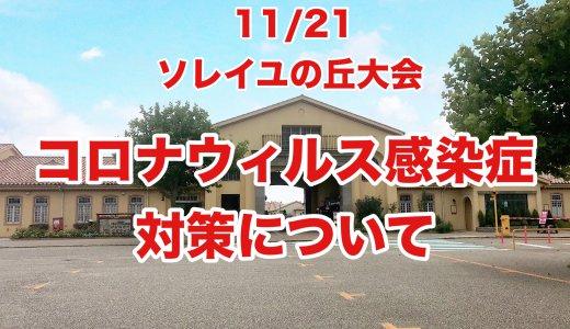 11/21ソレイユの丘大会 コロナウィルス感染拡大予防についてのお知らせ